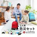 防災セットSHELTER プレミアム 1人用【new w】防災グッズメーカーと防