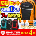 防災セット SHELTER 一人用セット【予約受付/3月下旬...