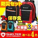 家族を守る防災グッズ SHELTERプレミアム 3人用【予約...