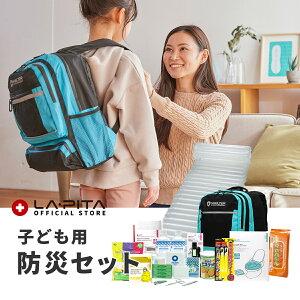 防災セットSHELTER KIDS(キッズ)【防災士監修の防災グ