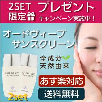 オードヴィーブ sunscreen 30 ml 2 piece set fs3gm (we-WH and-hanging オードビーブ EAUDEVIVESUNSCREEN)