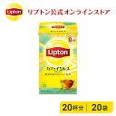 カフェインレス 紅茶 リプトン 公式 無糖 カフェインレスティー 2.0g×20袋 デカフェ 紅茶 ティーバッグ Lipton