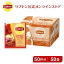 ノンカフェイン 紅茶 リプトン 公式 無糖 アルミティーバッグ シナモンアップルハーブ 2.1g×50袋 ハーブティー ティーバッグ ノンカフェイン 妊婦 Lipton