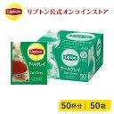 リプトン 紅茶 ブランド 紅茶 ティーバッグ アールグレイ アルミティーバッグ 2.1g×50袋 業務用 お得用 大容量 Lipton