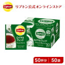 リプトン 紅茶 ブランド 紅茶 ティーバッグ ロイヤルブレンド アルミティーバッグ 2.2g×50袋 業務用 お得用 大容量 Lipton
