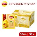 ノンカフェイン 紅茶 リプトン 公式 無糖 アルミティーバッグ レモンハーブ 2.1g×50袋 ハーブティー ティーバッグ ノンカフェイン 妊婦 Lipton