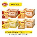 ノンカフェイン 紅茶 リプトン 公式 無糖 リプトン全4種ハーブティーコンプリートセット 2.1g×50袋×4種類 ハーブティー ティーバッグ ..