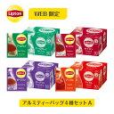 紅茶 アールグレイ リプトン 公式 無糖 アルミティーバッグ4種セットA 4種類×各50袋 セイロンティー ダージリンティー アールグレイ ティーバッグ Lipton