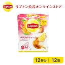 フレーバーティー リプトン 公式 無糖 トロピカルチャージ 2g×12袋 紅茶 ティーバッグ Lipton LIPTON
