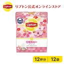 リプトン 紅茶 ブランド 紅茶 ティーバッグ さくらティー 12袋 ピラミッド型 桜風味 Lipton