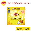 リプトン 紅茶 ブランド 紅茶 ティーバッグ イエローラベル ピラミッド型 2.0g×50袋 Lipton