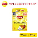 ティーバッグ 紅茶 リプトン 公式 無糖 イエローラベル ピラミッド型 2g×25袋 リプトン イエローラベル ティーバッグ 袋 Lipton LIPTON