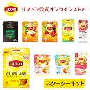 紅茶 ギフト リプトン 公式 無糖 初回スターターキット 9種類 リプトン ティーバッグ Lipton LIPTON