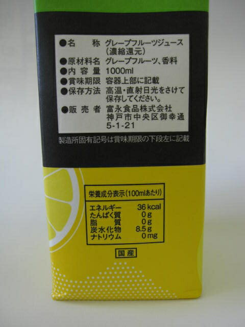 神戸居留地 グレープフルーツ100% 1000...の紹介画像2