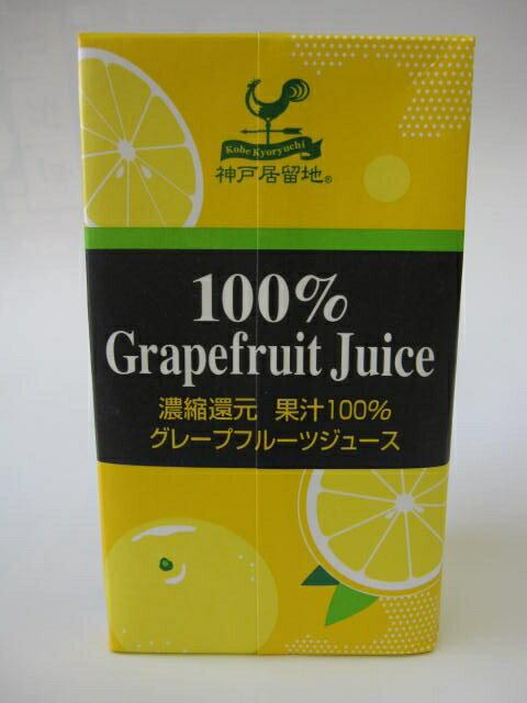 神戸居留地 グレープフルーツ100% 1000m...の商品画像