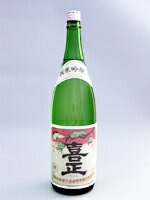 野崎酒造喜正 「純米吟醸」1800ml