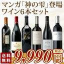 『神の雫』厳選ワイン6本セットVol.1【送料無料】【佐川急便配送】