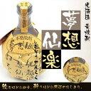 光酒造夢想仙楽 麦 40度陶器 720ml
