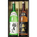 田村酒造場 嘉泉特別純米酒福生まれ 特別本醸造幻の酒 セット 1800ml×2本