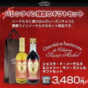佐川急便 ショコラ・ド・ソーテルヌ シャトー・サン・ミシェルギフトセット