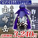 [お父さんありがとう][おやじに感謝]メッセージ入 特製陶器 本格麦焼酎 由布岳 720ml
