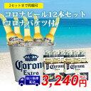 コロナ・エキストラ ビールコロナバケツ付 355ml×12本コロナビール【佐川急便送料55