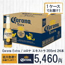 コロナ・エキストラ ビールケース販売35...