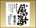 【限定感謝ラベル】京屋酒造「甕雫 かめしずく」陶器 1800ml
