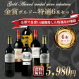 【佐川急便配送】【送料無料】金賞 ボルドーワイン 6本セットVol.1750ml×6