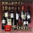 世界の赤ワイン10本セット【送料無料】【佐川急便配送】