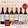 【佐川急便配送】【送料無料】金賞 ボルドーワイン 6本セットVol.2750ml×6