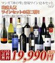 『神の雫』厳選ワイン12本セットVol.2【送料無料】【佐川急便配送】