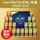 お歳暮 御歳暮 ビール ギフト【送料無料】アサヒ ドライプレ...