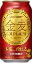 【送料無料】サントリー金麦ゴールド・ラガー350ml×2ケース【北海道・沖縄県・東北・四国・九州地方は必ず送料が掛かります】