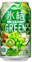 【送料無料】 キリン 氷結 GREEN 3種の緑の果実 350ml×48本/2ケース【北海道・東北・