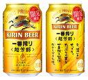 キリン 一番搾り 超芳醇 350ml×24本/1ケース【ご注文は2ケースまで1個口配送可能】