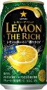 【送料無料】サッポロ レモン・ザ・リッチ 濃いビターレモン 350ml×24本/1ケース【北海道・沖縄県・東北・四国・九州地方は必ず送料が掛かります】