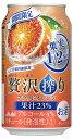 【送料無料】アサヒ 贅沢搾り ブラッドオレンジ 350ml×48本/2ケース【北海道・沖縄県・東北・