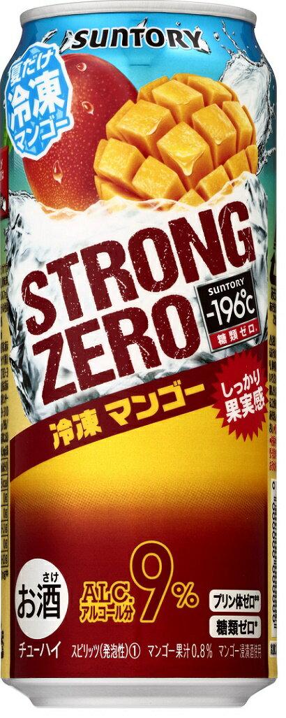 【2019年6月11日発売商品】サントリー -196℃ ストロングゼロ 冷凍マンゴー 500ml×24本/1ケース【ご注文は2ケースまで1個口配送可能】