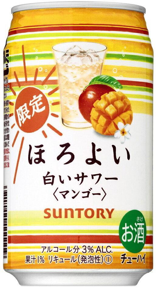 【2019年6月18日発売商品】サントリー ほろよい 白いサワーマンゴー 350ml×24本/1ケース【ご注文は2ケースまで1個口配送可能】