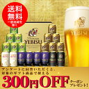 お中元 ビール ギフト 御中元 飲み比べ【送料無料】サッポロ エビス 5種セット和の芳