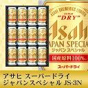 お中元 ビール ギフト 御中元 飲み比べ【送料無料】アサヒ スーパードライジャパンス