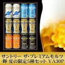 お中元 ビール ギフト 御中元 飲み比べ【送料無料】サントリ...