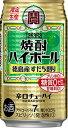 【送料無料】宝 焼酎ハイボール 徳島産すだち割り 350ml×24本【北海道・沖縄県・東北・四国・九州地方は必ず送料が掛かります】