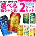 【あす楽】【送料無料】選べる新ジャンルのお酒第3のビール350ml×2ケース【金麦クリアアサヒオフのどごし麦とホップホワイトベルグ本麒麟】