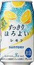 【10%OFFクーポン配布中】 【送料無料】サントリー すっきり ほろよい レモン 350ml×24本/1ケース【北海道・東北・四国・九州地方は別途送料が掛かります。】