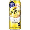 【送料無料】キリン 本搾り レモン 500ml×2ケース【北海道・沖縄県・東北・四国・九州