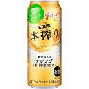 【あす楽】キリン 本搾り オレンジ 500ml×24本 【ご注文は2ケースまで同梱可能です】