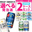 【送料無料】選べる 発泡酒 350ml×...
