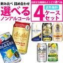 選べる ノンアルコール 350ml×4ケース